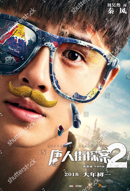 Detective Chinatown 2 2018 Poster Art Haoran Editorial Stock Photo Stock Image Shutterstock