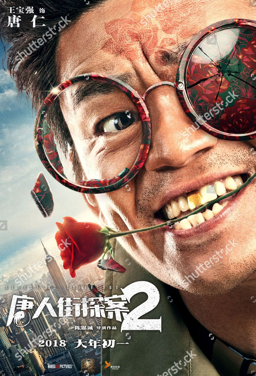 Detective Chinatown 2 2018 Poster Art Baoqiang Editorial Stock Photo Stock Image Shutterstock