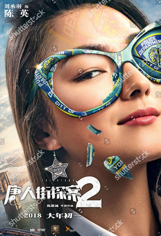 Detective Chinatown 2 2018 Poster Art Yuxian Editorial Stock Photo Stock Image Shutterstock