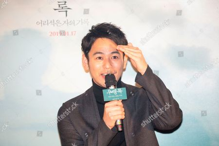 Editorial image of 'Gukoroku - Traces of Sin' film press conference, Seoul, South Korea - 07 Jan 2019