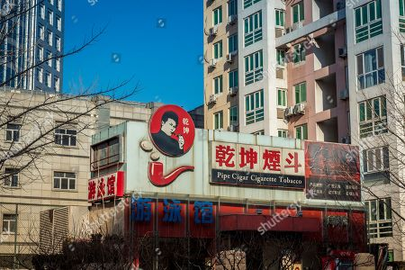 8bfb87aa2 Stock Image of Old tobacco store in Factory 798, Dashanzi, Chaoyang  District, Beijing