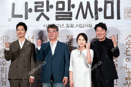 Park Hae-il, Cho Chul Hyun, Jeon Misun, Song Kang-ho