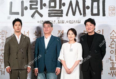 Stock Photo of Park Hae-il, Cho Chul Hyun, Jeon Misun, Song Kang-ho