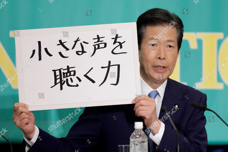 Stock Photo of Natsuo Yamaguchi, chief representative of the New Komeito Party, holds a sign featuring a slogan during a debate with other party leaders ahead of the upper house election at the Japan National Press Club in Tokyo, Japan, 03 July 2019.