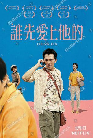 Stock Photo of  Dear Ex (2018) Poster Art. Joseph Huang as Song Chengxi, Roy Chiu as Jay and Ying-Xuan Hsieh as Liu Sanlian