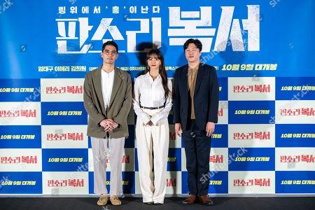 Uhm Tae-goo, Hyeri, Kim Hee-won