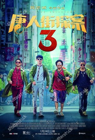 Detective Chinatown 3 (2020) Poster Art. Satoshi Tsumabuki as Noda Hiroshi, Haoran Liu as Qin Feng, Baoqiang Wang asTang Ren and Tony Jaa as Jack Jaa