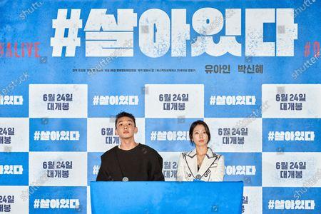 Yoo Ah-in, Park Shin-hye
