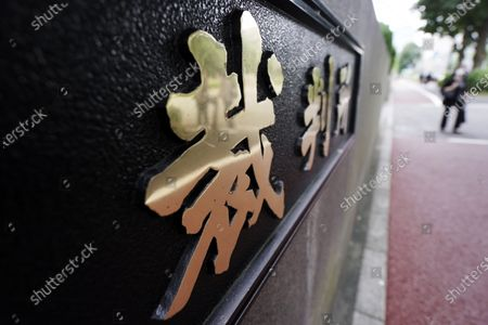 Sign of Tokyo District Court is seen where former Nissan Motor Co.'s executive Greg Kelly arrives for a pre-trial meeting in Tokyo . Former Nissan executive Kelly, who was arrested in connection with the financial scandal of his ex-boss Carlos Ghosn, will soon face trial in a Tokyo court. Both cases had been in limbo after Ghosn fled to Lebanon