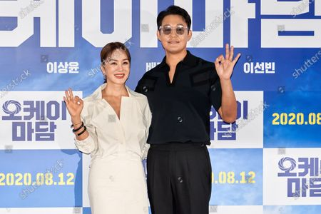 Stock Picture of Uhm Jung-hwa, Park Sung-woong