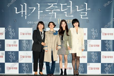 Editorial photo of 'The day i died : unclosed case' film premiere, Seoul, South Korea - 04 Nov 2020