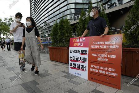 Editorial photo of Tokyo, Seoul, South Korea - 19 Jul 2021