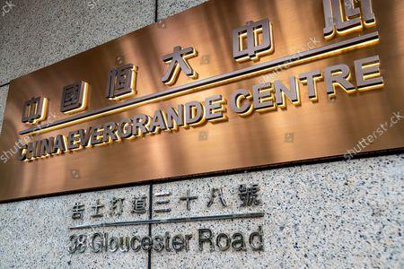 Evergrande Group real estate developers in debt, China