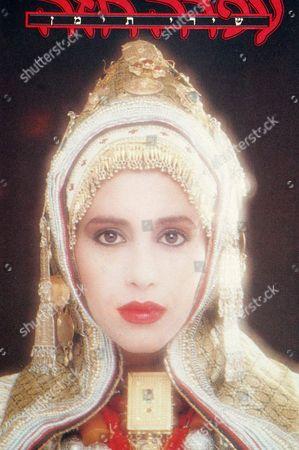 Stock Image of OFRA HAZA