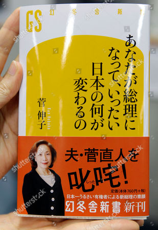 """A book written by Prime Minister Naoto Kan's wife Nobuko Kan is displayed in Tokyo . In a blunt new book, the wife of Japan's embattled prime minister questions whether he is fit for the nation's top job, although such playful criticism is often heard among some middle-aged Japanese couples. In her book that came out this week, """"You are Prime Minister, So What Will Change in Japan?"""" Nobuko lists a host of her husband's shortcomings, from his failure to do any housework to his hot temper"""