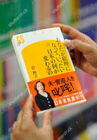 Stock Photo of A Book Written by Prime Minister Naoto Kan's Wife Nobuko is Displayed at a Bookstore in Tokyo Japan 24 July 2010 on 22 July 2010 Nobuko Kan Published a Book Entitled 'You Are Prime Minister So what Will Change in Japan?' Questioning Her Husband's Suitability For His Job Japan Tokyo