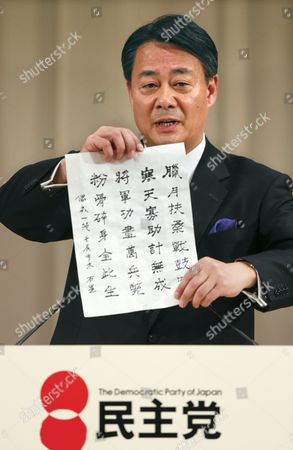 Newly Appointed President of the Democratic Party of Japan Banri Kaieda Shows His Chinese-style Poem Written After Liberal Democratic Party (ldp) Won Recent Parliamentary Elections During His Inaugural News Conference After the Party's Presidential Election in Tokyo Japan 25 December 2012 Kaieda Replaces Prime Minister Yoshihiko Noda who Resigned As Leader of the Democratic Party of Japan (dpj) After a Smashing Loss in Parliamentary Elections December 16 Kaieda 63 Beat Contender Sumio Mabuchi in the Presidential Election December 25 Japan Tokyo