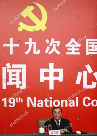 Stock Photo of Yang Xiaodu