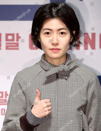 Stock Photo of Shim Eun-kyung
